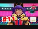 【実況】ガラルスタートーナメント開催!【ポケットモンスターシールドDLC2】#11