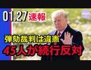 【速報】弾劾裁判は違憲、45人が続行反対