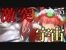 【X4:Foundations】ジアルスの宇宙海賊 55【夜のお兄ちゃん実況】