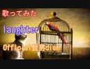 【歌ってみた】Laughter/Official髭男dism