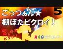 5戦目 A4Gのフォトナ★FORTNITE ごっつぁん★棚ぼたビクロイ!【2キル&ビクロイ】 フォートナイト(ソロ)by A4G(アラフォーゲームス)