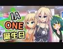 【IA・ONE生誕祭2021】ARIA姉妹と誕生日と\(ず・ω・だ)/【ボイチェビ劇場】