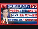 大紀元報道ライブ0125