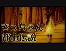 【都市伝説】童謡「さっちゃん」の怖い歌詞