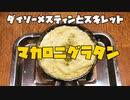 ダイソーメスティンとスキレットでマカロニグラタン 自炊料理