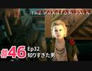 【実況】メタルギアソリッドV ザ・ファントム・ペインで遊んじゃうどー! Part46
