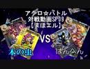 【アクロ☆バトル】まほエル 8弾 WONDERLAND CASTERSカートン対戦02【対戦動画】