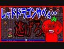 【FF5切り抜き】レッドドラゴン恐怖症
