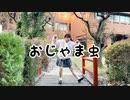 【初投稿】おじゃま虫 踊ってみた【ゆみ】【14歳】【みどりがいっぱいだよ‼︎】
