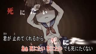 【ニコカラ】シニタイちゃん(キー-4)【on vocal】