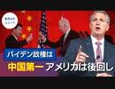 マッカーシー氏 バイデン氏の政策は「中国第一、アメリカは後回し」【希望の声ニュース】