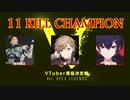 【DTN日韓大会風編集】Dキス部、魂の最終戦【#VTuber最協決定戦S2】