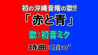 初音ミク「赤と青」【沖縄音階で創った初のオリジナル曲】