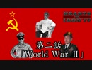 史実プイレ!ランダム地獄と化したHoI4 第二話「World War Ⅱ」