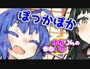 ゆかりんのまないた332【VOICEROID劇場】