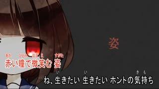 【ニコカラ】シニタイちゃん(キー+1)【off vocal】