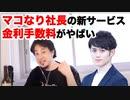 【ひろゆき】マコなり社長のUNCOMMON金利手数料がやばい