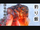 【ぴ】0円餌釣りからの0円飯 田舎暮らし 自給自足