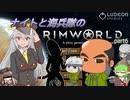 【東方有頂天実況】ナイト大佐と海兵隊のRimWorld【CV:VOICEROID】 part6