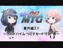 まりのりMTG Turn番外編3③ ~カルドハイム・リミテカード寸評・青~