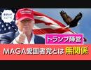 """トランプ陣営: """"MAGA愛国者党""""とは無関係【希望の声ニュース】"""