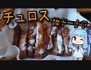【チュロス】葵ちゃんがチュロスを作ってみました【VOICELOID実況】
