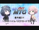 まりのりMTG Turn番外編3④ ~カルドハイム・リミテカード寸評・黒~