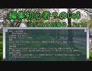 編集初心者?のリプレイ動画「はじめての事件」Part4