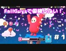 【女性実況/FallGuys】#1ゲーム下手だけど優勝したい!特訓だ!!【るんの挑戦】