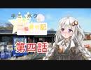 【紲星あかり車載】キミとボクの二輪旅行記 第4話