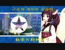 AIきりたんによる北朝鮮国歌(愛国歌 日本語吹替版)□□ North Korea National Anthem (Aegukka) Japanese version