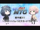 まりのりMTG Turn番外編3⑤ ~カルドハイム・リミテカード寸評・赤~