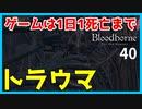 【ブラッドボーン実況】輸血液補給とヤハグル攻略【初見攻略】