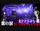 【Library of Ruina】無理ゲー?ねじれたヤンソロチャレンジ中!【紫の涙】