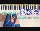 【初心者向け】TikTokで話題の『星茶会』を誰でも簡単にピアノ演奏ができるようになる方法を解説します。【初声あり】
