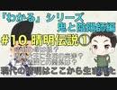 #10 晴明伝説①【「わかる」シリーズ 鬼と陰陽師編】