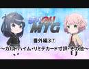 まりのりMTG Turn番外編3⑦ ~カルドハイム・リミテカード寸評・その他~