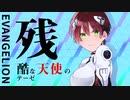 高橋洋子/残酷な天使のテーゼ【歌ってみた】cover by アズマケイ