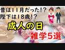 【成人式】陛下は18歳で成人!?成人の日の秘密に迫ってみる!?