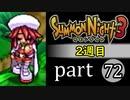 【サモンナイト3(2週目)】殲滅のヴァルキリー part72