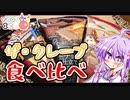ザ・クレープ食べ比べ【今日のアイス #09】