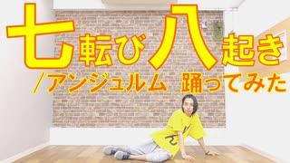 【ぽんでゅ】七転び八起き/アンジュルム踊ってみた【ハロプロ】