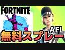 """【Fortnite】無料スプレー「PANT!」をゲット!""""AFL COMMUNITY BATTLE"""""""