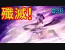 【初見実況】現代版! 白雪姫の物語 Part56