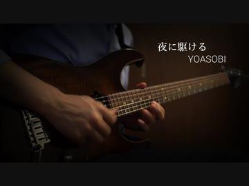 に ギター 夜 駆ける 夜に駆ける(YOASOBI)ギター弾き語り無料コード譜まとめ【初心者向け簡単コード有】