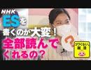 [就活応援] ESを書くのが大変!全部読んでくれてるの? | 就活のギモン2022卒 | コワくない。就活 | NHK