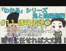 #11 晴明伝説② 【「わかる」シリーズ 鬼と陰陽師編】