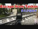 【Escape from Tarkov】タスクな日々【VOICEROID実況プレイ】part3