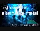 [インスト・オルタナティヴメタル] beta - the age of deceit (インダストリアルメタル/ニューメタル/インストメタル/インストゥルメンタルメタル)