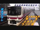 【雪の多摩丘陵を駆け抜ける!】京王よみうりランド駅(京王相模原線)を通過・発着する列車を撮ってみた~その2~